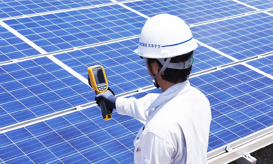 太陽光発電設備O&M事業