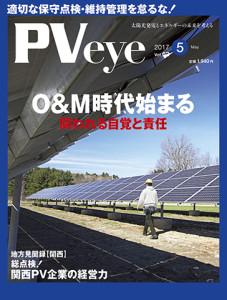 PVeye017表紙1-4.indd